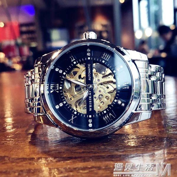 新款手錶男士機械表男表全自動防水精鋼鏤空夜光運動潮流學生  WD 遇見生活