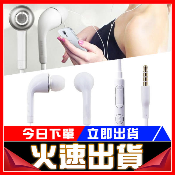 [24hr-現貨快出] Samsung【SZ三星 HTC 華碩 華為 小米 紅米 線控耳機 3.5mm】通用很多品牌的 耳機