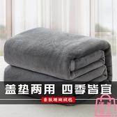 200*230 毛毯床單人珊瑚法蘭絨毛巾被毯子墊加厚冬季保暖【匯美優品】