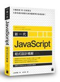 新一代 JavaScript 程式設計精解《對應 ECMAScript 全新語法標準》