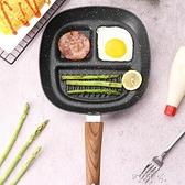 日本麥飯石煎牛排鍋三合一家用煎蛋鍋平底鍋不黏鍋早餐鍋煎鍋YYP 町目家