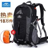 Topsky登山包雙肩男女大容量徒步防潑水專業旅行戶外背包40L50升