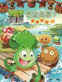 植物大戰殭屍:歷史漫畫7兩漢時期(下)