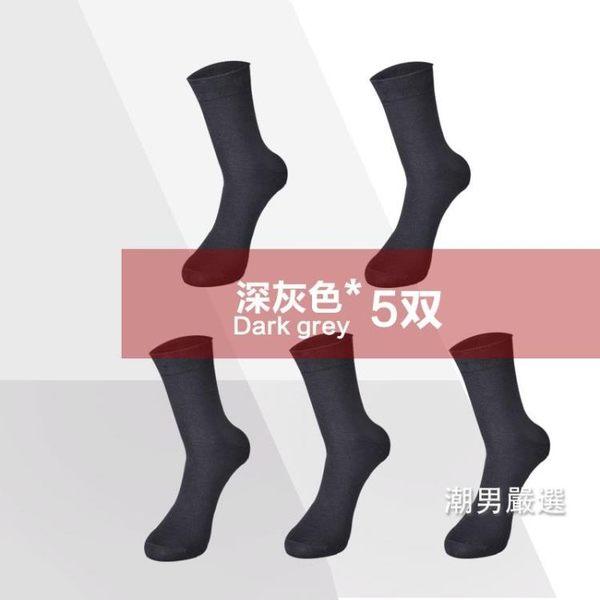 西裝襪竹纖維抗菌防臭春夏季超厚款男士中筒西裝襪紳士男商務襪子5雙裝