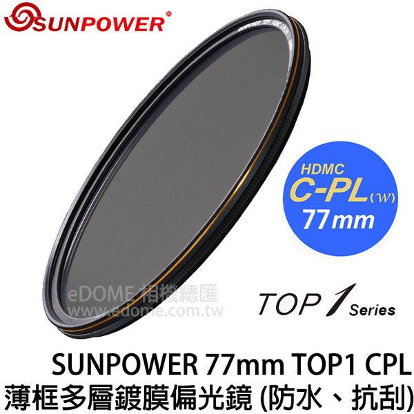 SUNPOWER 77mm TOP1 CPL HDMC 薄框多層膜 偏光鏡 (24期0利率 免運 湧蓮國際公司貨) 抗刮 防潑水