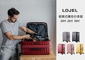LOJEL 30吋 上開式 前開式可擴充行李箱 旅行箱 拉鍊箱 CUBO C-F1627 (含運)