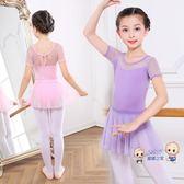 芭蕾舞練功服 兒童舞蹈服練功服女童夏季短袖分體式芭蕾舞裙演出服形體舞考級服 2色