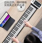 手卷電子琴  便攜式88鍵初學者成人鍵盤專業加厚版成人男女  喵可可