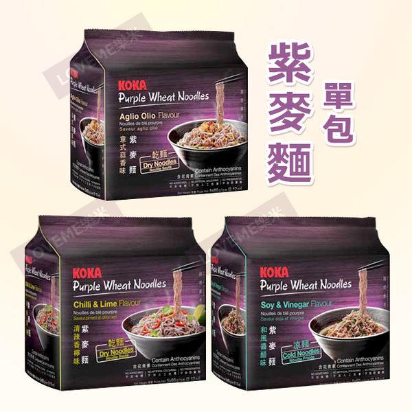 【即期品7/17可接受再下單】新加坡 KOKA 紫麥麵 單包 60g (清辣香檸/意式蒜香) 泡麵 涼麵