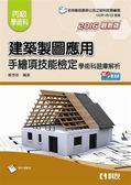(二手書)丙級建築製圖應用-手繪項技能檢定學術科題庫解析(2016最新版)