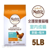 [寵樂子]《Nutro美士》全護營養系列-室內成貓配方(雞肉+糙米)-5LB / 貓飼料