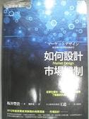 【書寶二手書T1/大學資訊_ONO】如何設計市場機制?——從學生選校、相親配對、拍賣競標,了