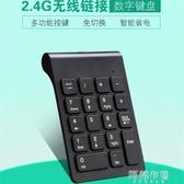 小鍵盤 筆記本電腦數字鍵盤財務會計用USB無線外接小鍵盤輕薄迷你免切換 【夢幻家居】
