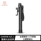 【愛瘋潮】 JUNDNE A21-1 雙補光自拍桿160cm 升級版