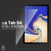 玻璃貼 三星 Tab S4 T830 T835 10.5吋 螢幕 保護貼 鋼化 保貼 平板螢幕保護 鋼化玻璃
