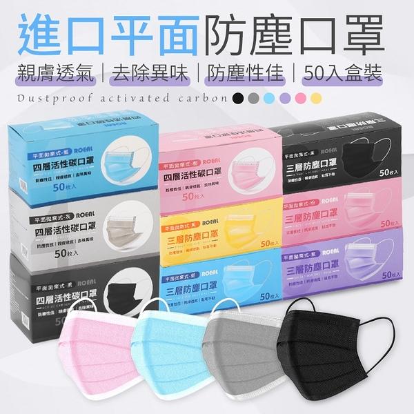 《內層活性碳!有效濾塵》 進口防塵口罩 活性碳口罩 拋棄式口罩 防霾口罩 防塵口罩 口罩