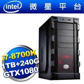 微星Z370平台【龍星至尊】i7六核GTX1080獨顯SSD電玩機