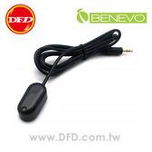 BENEVO 紅外線IR接收線1米(新版)  公司貨 BIRR01