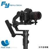 Feiyu飛宇 AK4500單眼相機三軸穩定器(不含相機) 承重4.6kg 運費另計