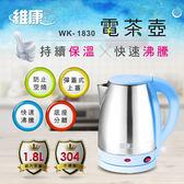 【維康】1.8公升保溫快煮電茶壺WK-1830WK-1830