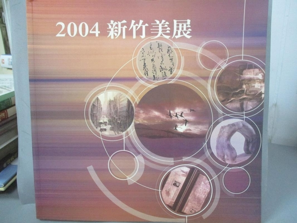 【書寶二手書T2/藝術_EUU】2004新竹美展