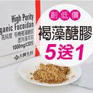 澳洲有機褐藻醣膠(Fucoidan)-30包/盒-大醫生技 (買5盒送1盒)