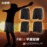 HODARLA FREE 男女平織短褲(慢跑 路跑 排球 運動 五分褲≡排汗專家≡