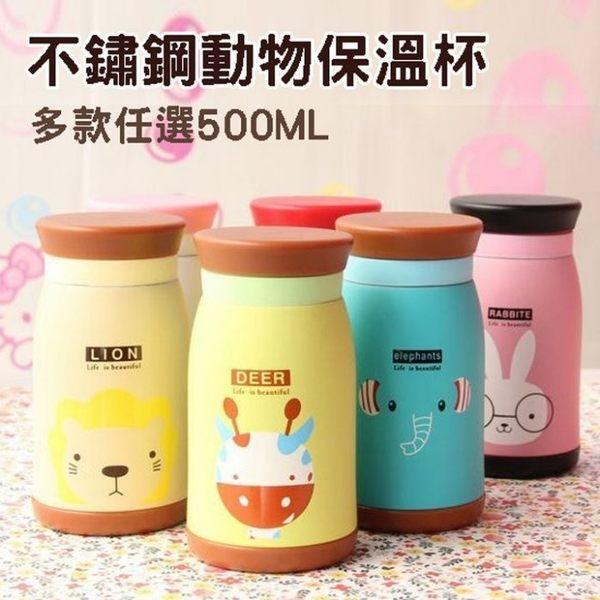 可愛動物 不鏽鋼保溫杯 500ML 保冷保溫瓶保冰 保冷 保溫杯 熱水壺 星巴克 隨身瓶 冰霸杯 杯子 生日