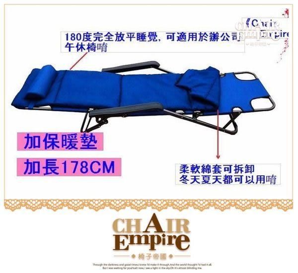 『品質實在』加長型178cm躺椅 加保暖墊 三段式摺疊躺椅 躺椅 午休椅 折疊躺椅