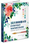 30天學會畫水彩:給初學者的自學指南,從基礎技法到色彩,愛上每一天的水彩練習!..