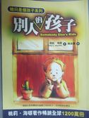 【書寶二手書T1/翻譯小說_JHN】別人的孩子_桃莉.海頓, 陳淑惠