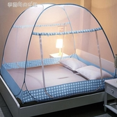 蚊帳 蒙古包蚊帳免安裝帳篷蚊帳1.8m床家用1.5m折疊式防摔兒童1.2米床YXS 夢露時尚女裝