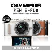 Olympus E-PL8 + 14-42mm EZ單鏡 元佑公司貨 ★贈32G副電+24期免運★ 薪創