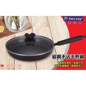 愛佳寶 碳鋼不沾平煎鍋26cm(含鍋蓋)