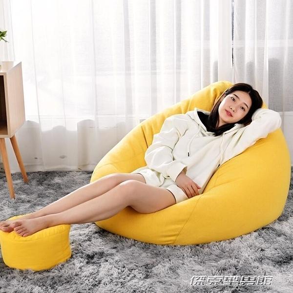 懶人沙發豆袋榻榻米單人小戶型創意網紅小沙發臥室陽臺懶人椅 新年優惠