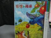 【書寶二手書T1/少年童書_ZAK】啟蒙智慧創作繪本:狐狸和蘋果_換名字等_4本合售_附盒