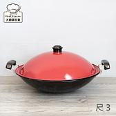 不沾鐵鍋尺3鐵炒鍋雙耳38cm炒菜鍋不沾鍋附鍋蓋-大廚師百貨