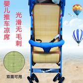 全館79折-嬰兒手推車涼席竹蓆雙面通用透氣夏季兒童傘車坐墊