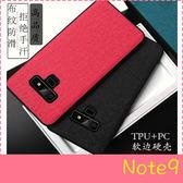 【萌萌噠】三星 Galaxy Note9  熱賣新款 布藝紋理保護殼 全包磨砂軟殼 防滑抗指紋 手機殼 手機套