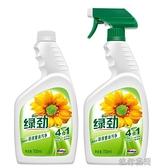 綠勁強力廚房清潔劑去重油污凈去油去污洗瓷磚萬能清潔劑去油神器 【全館免運】
