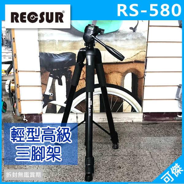 RECSUR 銳攝 RS-580 輕型高級三腳架 相機三腳架 輕巧穩定高 可垂直拍攝 最高至180cm 公司貨 可傑