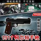 槍械1911不可發射3D紙模型立體拼圖...