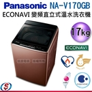 【信源】)17公斤【Panasonic國際牌 ECONAVI 變頻直立式溫水洗衣機】NA-V170GB / NA-V170GB-T