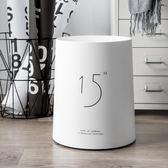 述物原創 塑料垃圾桶筒家用客廳臥室簡約無蓋衛生間創意北歐紙簍WY【七夕節全館88折】