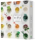 台灣漬・24節氣的保存食[三版]【城邦讀書花園】