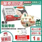 (雙鋼印) 善存 成人醫療口罩 醫用口罩 (聖誕季節) (台灣製 CNS14774) 25入/盒 專品藥局【2016892】