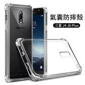 三星 Galaxy J4 J6 Plus 手機殼 冰晶盾 四角氣囊 防摔 透明 全包 軟殼 保護殼