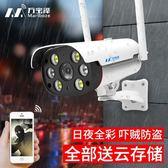 監控攝影機 智慧無線攝像頭家用室內監控器手機遠程wifi網絡室外高清夜視 免運 艾維朵
