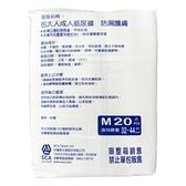 【包大人】成人紙尿褲-防漏護膚M20片x6包(箱購)