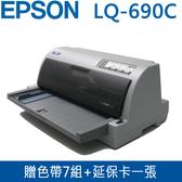 【免運費-贈色帶7組+延保卡】EPSON 愛普生 LQ-690C 原廠點陣式印表機(1+1保固) / LQ690C